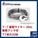 カツヤマキカイ チルホール T-7用ワイヤロープ 30M T-7WR30M