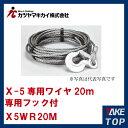 カツヤマキカイ チルホール X-5用ワイヤロープ 20M X-5WR20M