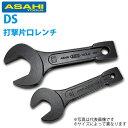 旭金属工業 打撃片口レンチ 71mm DS0071