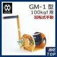 マックスプル工業 回転式 手動ウインチ 100kg GM-1