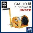 マックスプル工業 回転式 手動ウインチ 1ton GM-10