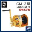 マックスプル工業 回転式 手動ウインチ 300kg GM-3