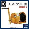 マックスプル工業 手動ウインチ (無騒音・防塵・防滴式) 3ton GM-30-NSIL