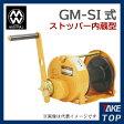 マックスプル工業 手動ウインチ (ストッパー内蔵型) 500kg GM-5-SI