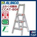 アルインコ 上わく付踏台 CCAT80K 天板高さ(m):0.79 使用質量(kg):100