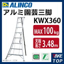 ★エントリーでポイント10倍★ アルインコ/ALINCO(法人様名義限定) アルミ園芸三脚 KWX360 天板高さ:3.48m 最大使用質量:100kg