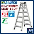 アルインコ(法人様名義限定) はしご兼用脚立 MXB180F 天板高さ(m):1.7 使用質量(kg):120