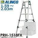 アルインコ (法人様名義限定) 伸縮脚付はしご兼用脚立 PRH-1518FX 天板高さ:(長わく:1.59〜2.03m、短わく:1.29〜1.73) 最大使用質量:100kg