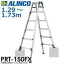 アルインコ (法人様名義限定) 伸縮脚付はしご兼用脚立 PRT-150FX 天板高さ:1.29〜1.73m 最大使用質量:100kg