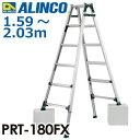 アルインコ (法人様名義限定) 伸縮脚付はしご兼用脚立 PRT-180FX 天板高さ:1.59〜2.03m 最大使用質量:100kg