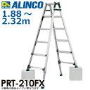 アルインコ (法人様名義限定) 伸縮脚付はしご兼用脚立 PRT-210FX 天板高さ:1.88〜2.32m 最大使用質量:100kg