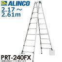 アルインコ (法人様名義限定) 伸縮脚付専用脚立 PRT-240FX 天板高さ:2.17〜2.61m 最大使用質量:100kg