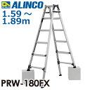 アルインコ (法人様名義限定) 伸縮脚付はしご兼用脚立 PRW-180FX 天板高さ:1.89m 最大使用質量:100kg