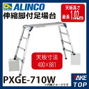 アルインコ/ALINCO(法人様名義限定) 伸縮脚付足場台 PXGE-710W 天板高さ:0.72〜1.02m 最大使用質量:100kg