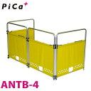 ピカ/Pica 安全柵 ANTB-4 パネル:4枚