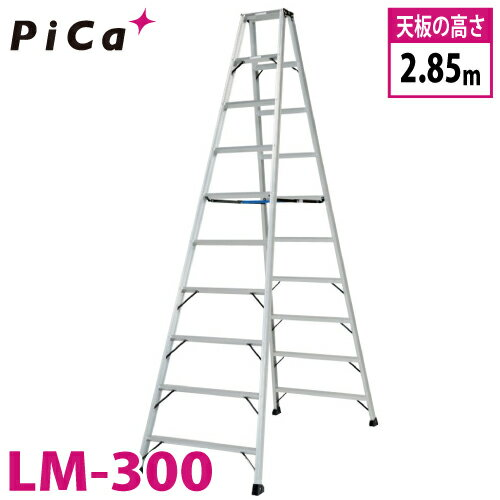 ピカ /Pica 「便軽・BENKEI」 軽量専用脚立 LM-300 天板高さ:2.85m 踏ざん:55mm Pica