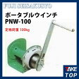 富士製作所 ポータブルウインチ 手動 ダブルブレーキ爪 定格荷重100kg PNW-100