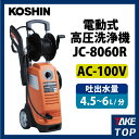 工進/KOSHIN 高圧洗浄機 電動式 AC-100V ホースリール付 節水 JC-8060R