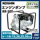 工進/KOSHIN エンジンポンプ ロビンエンジン 使用可能ホース径50/25/20/15mm ハイデルスポンプ KR-50T