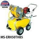 工進/KOSHIN エンジン動噴 MS-ERH50TH85 ホースφ8.5×50m タンク50L 4サイクルホンダエンジン