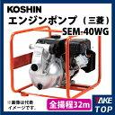 工進/KOSHIN エンジンポンプ 三菱エンジン Wフランジ 散水 洗浄 ハイデルスポンプ SEM-40WG