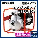 工進/KOSHIN エンジンポンプ 三菱エンジン 高圧タイプ 小型軽量 ハイデルスポンプ SERM-50V