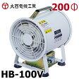 大西電機工業 高性能 ポータブルファン ハードベビー 単相AC100V φ200 小型 軽量 HB-100V