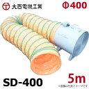 大西電機工業 スパイラルダクト スーパーダクティー 合成樹脂芯線 防炎加工 オーバーテープ方式 φ400mmx5m SD-400