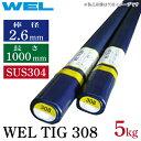 日本ウエルディング・ロッド ステンレス用TIG溶接棒 WEL TIG 308 2.6mm 5kg/箱 用途:SUS304
