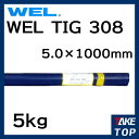 日本ウエルディング・ロッド ステンレス用TIG溶接棒 WEL TIG 308 5.0mm 5kg/箱 用途:SUS304