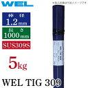 日本ウエルディング・ロッド ステンレス用TIG溶接棒 WEL TIG 309 1.2mm 5kg/箱 用途:SUS309S・異材継手用