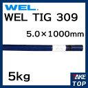 日本ウエルディング・ロッド ステンレス用TIG溶接棒 WEL TIG 309 5.0mm 5kg/箱 用途:SUS309S・異材継手用