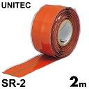 アーロンテープ 融着補修テープ SR-2 幅25mm×長さ2m 配管補修材