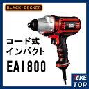 エントリーでポイント5倍| ブラック&デッカー コード式 インパクトドライバー EAI800-JP 最大締付トルク140N・m
