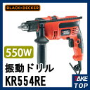 ブラック&デッカー コード式 振動ドリル 550W KR554RE-JP サイドハンドル付