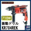 ブラック&デッカー コード式 振動ドリル 710W KR704REK-JP サイドハンドル付