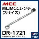 MCC 両口 MCCレンチ DR-1721 17RX21R 超薄型ソケット