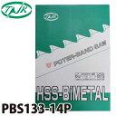 谷口工業 ポータブルバンドソー ハイスバイメタル 国産 長さ:1330mm 刃数:14p PBS13