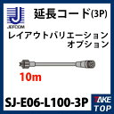 ジェフコム 延長コード 2P SJ-E06-L100-3P