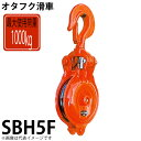オタフク滑車 ハッカー式首廻り滑車 SBH5F 使用荷重:1000kg SBH型
