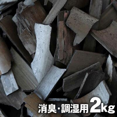 土窯づくりの竹炭(バラ)大