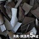 【消臭・調湿用竹炭】国産竹炭パワーで空気スッキリ!お部屋の消臭剤、脱臭剤、除湿剤に土窯づくりの竹炭(バラ)5kg