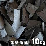 お部屋の消臭、脱臭、除湿に竹炭パワーで空気スッキリ!【消臭・調湿用】土窯づくりの竹炭(バラ)10kg