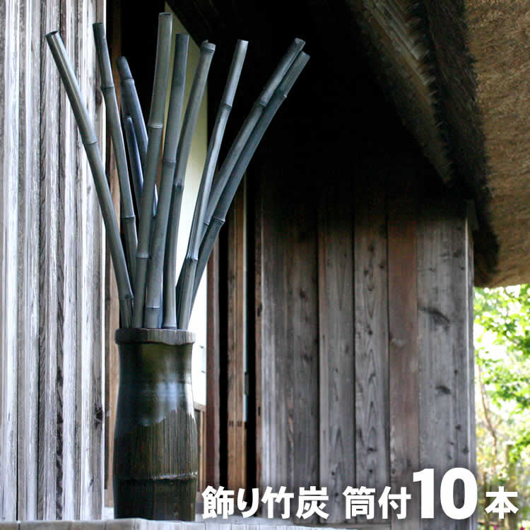 Ornament bamboo charcoal ( bamboo ) Moso barrel with 10 pieces