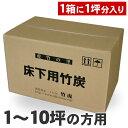 【送料無料】住宅床下用竹炭(1箱1坪分)1?5坪分のご注文はこちら