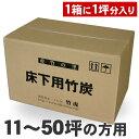 【送料無料】住宅床下用竹炭(1箱1坪分)6?10坪分のご注文はこちら
