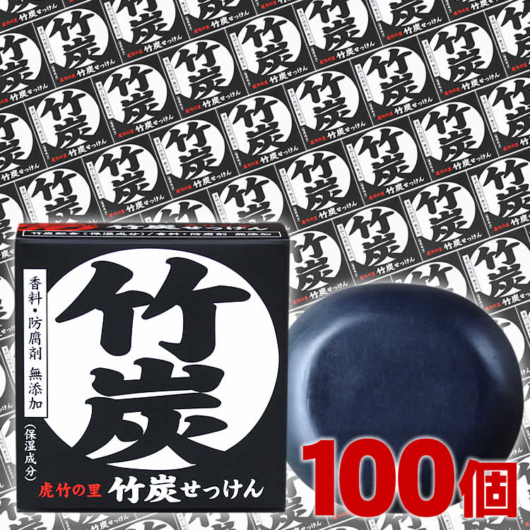 Greasy skin and feels dry skin smooth, moist and comfortable 4 person three people returning! 虎竹-charcoal SOAP commercial 100 pieces
