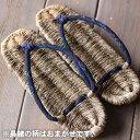 竹皮草履(ぞうり)特大サイズ