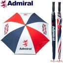 軽くてひんやり涼しい傘 アドミラル ゴルフ 傘 軽量 遮光 ...