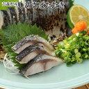 【しめ鯖】 【タケワ】 青森県産 しめさば たたき 6枚セット −しめ鯖(しめさば)を直火で香ばしく炙りました−